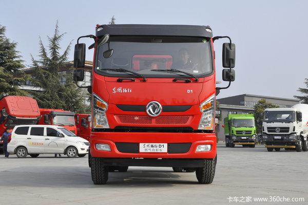 优惠0.3万上海东风拓行自卸车促销中