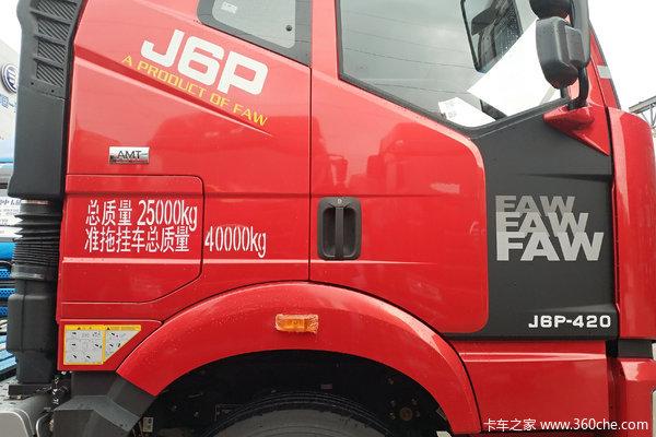降价促销一汽解放J6P牵引车仅售47.5万