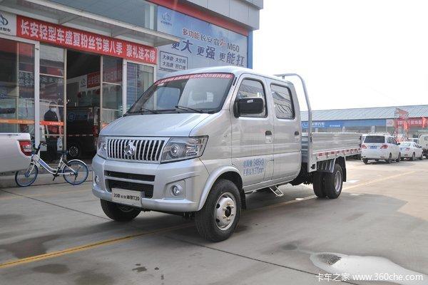 回馈客户枣庄神骐T20载货车仅售5.20万