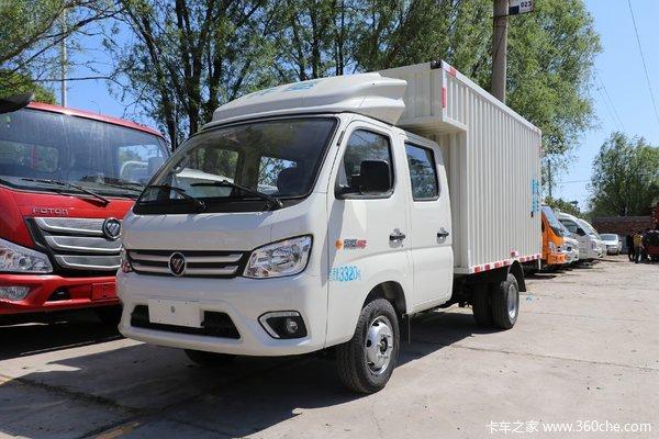降价促销阳江福田祥菱M2载货车售6.88万