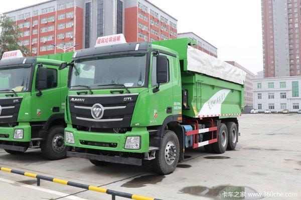 福田 欧曼GTL 9系重卡 350马力 6X4 5.4米自卸车