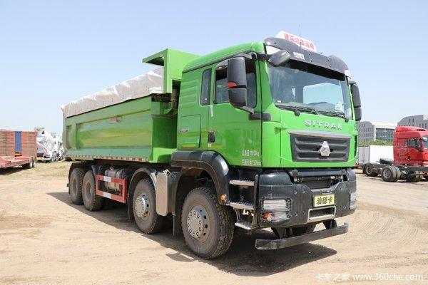 降价促销SITRAKG7H自卸车仅售45万
