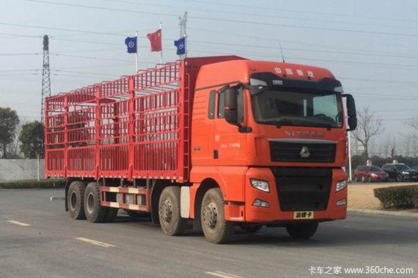 中国重汽 汕德卡SITRAK G7重卡 440马力 8X4 9.52米畜禽仓栅式载货车