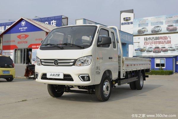 优惠0.1万 北京市小卡之星1载货车火热促销中