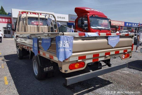 缔途GX载货车限时促销中 优惠0.1万