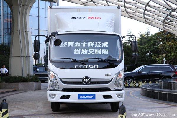 优惠0.5万 北京市奥铃速运载货车火热促销中
