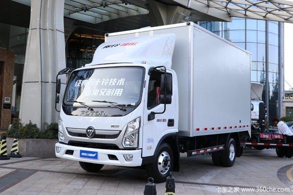 购奥铃速运载货车 享高达0.1万优惠