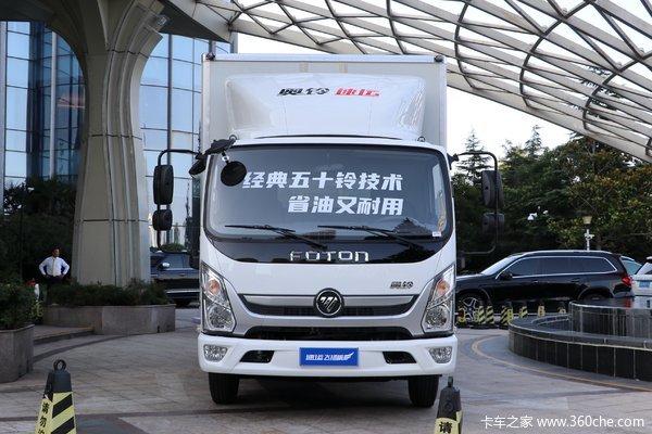 奥铃速运载货车限时促销中 优惠0.2万