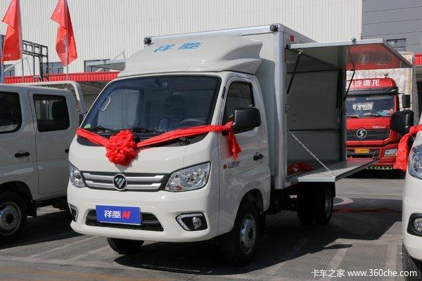 优惠0.3万榆林福田祥菱M1载货车促销中