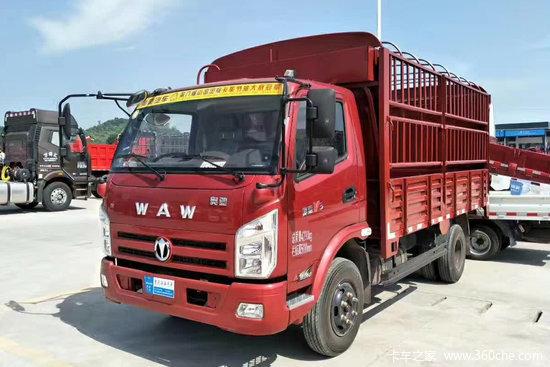 飞碟奥驰 V3系列 130马力 4.15米单排仓栅式轻卡(FD5042CCYW63K6-1)