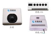 宇晟科技CMDG-3.2A 分体纯电驻车空调
