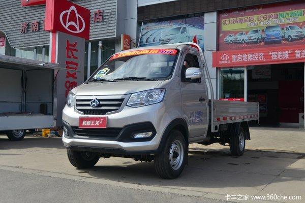 仅售4.83万元跨越王X3载货车优惠促销