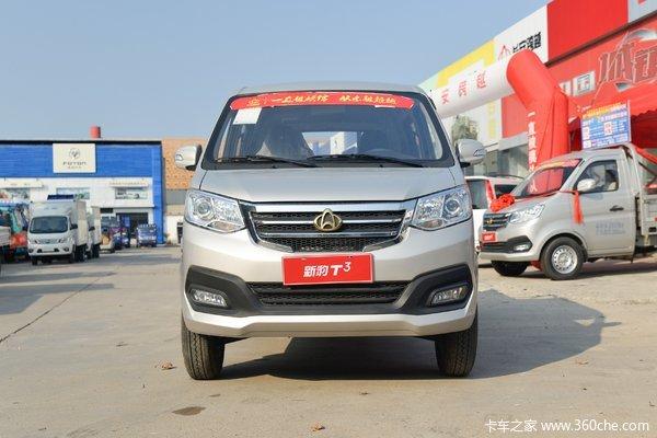 北京降价促销新豹T3载货车仅售4.53万