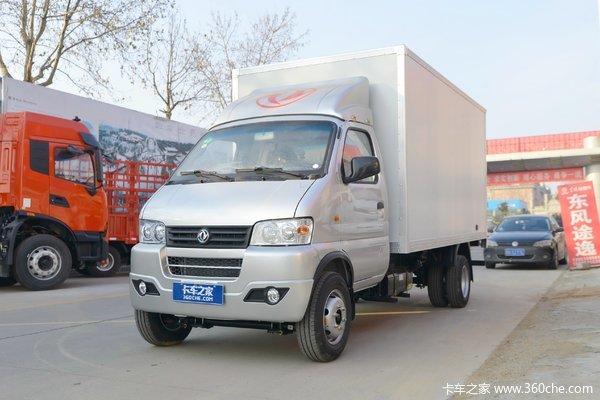 北京地区降价促销T3载货车仅售3.85万