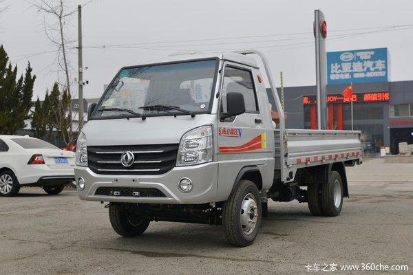 北京优惠0.2万小霸王V载货车促销中