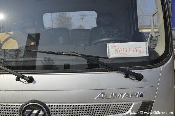 欧马可S1载货车限时促销中 优惠0.2万