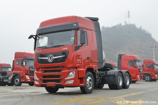 回馈客户天龙旗舰KX牵引车仅售41.70万