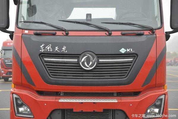 降价促销东风天龙KL牵引车仅售45.10万