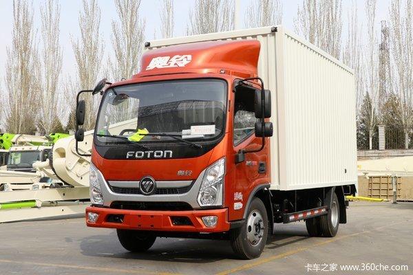 奧鈴速運載貨車北京市火熱促銷中 讓利高達0.6萬