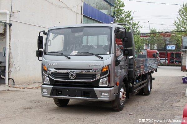 星云K6载货车北京市火热促销中 让利高达0.3万