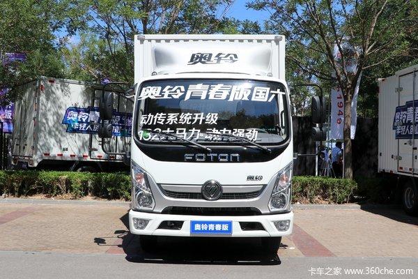 降价促销奥铃新捷运载货车仅售10.08万