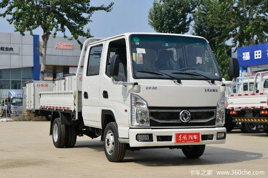 东风 小霸王W15 1.6L 123马力 3.05米双排栏板小卡(国六)(EQ1031D60Q6)