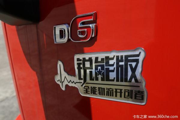 购多利卡D6载货车 享高达0.8万优惠