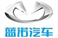 山东蓝诺汽车有限公司(蓝诺汽车)